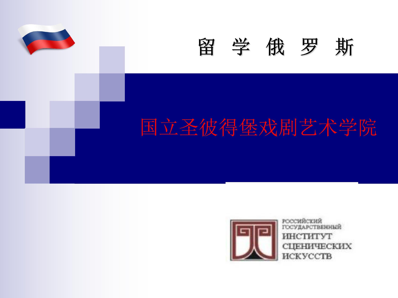 国立圣彼得堡戏剧艺术学院留学招生简章