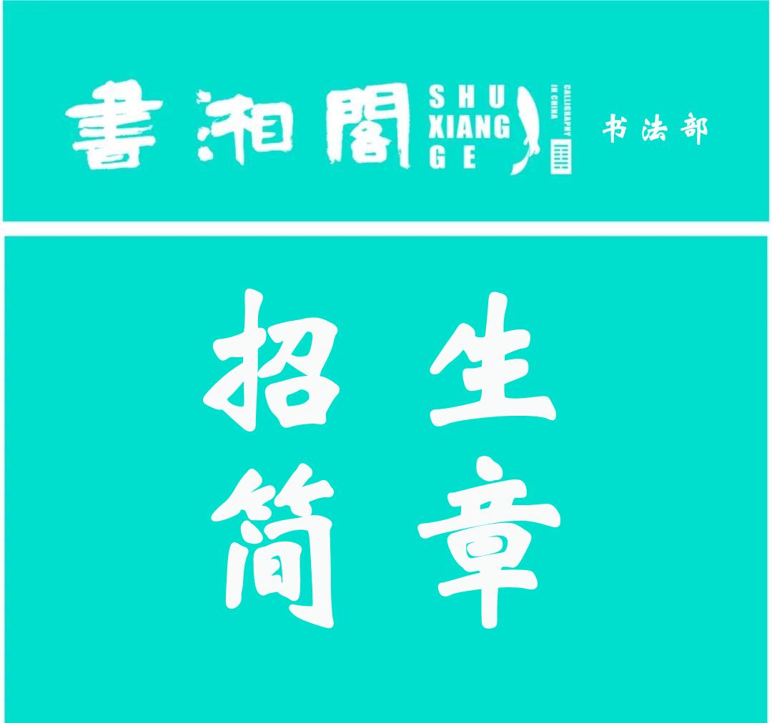 广东省2021年书法艺考培训班书湘阁招生简章