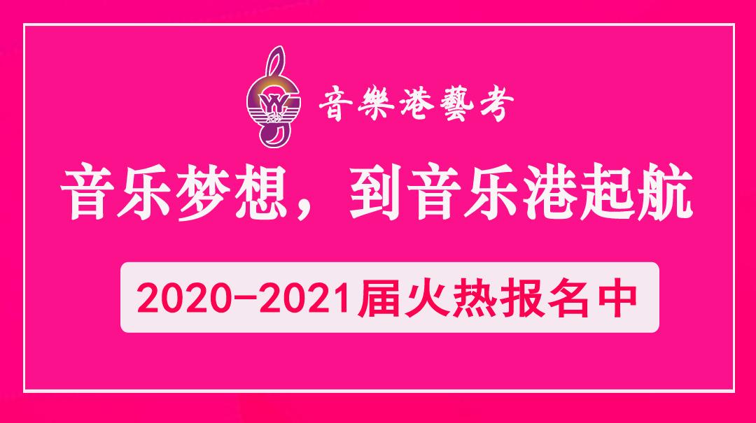 音乐港艺术学校2021届舞蹈招生