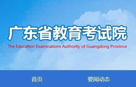 广东省2020年高中阶段学校招生录取