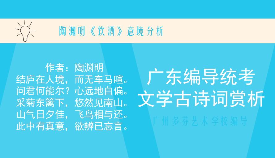 广东省广播电视编导统考文学古诗词赏析 陶渊明《饮酒》