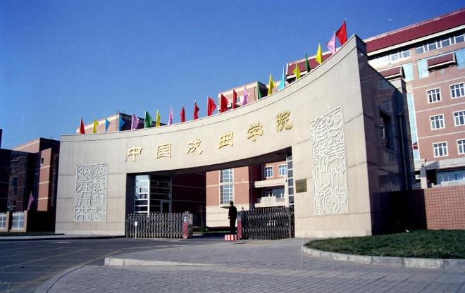 中国戏曲学院2019年本科招生专业考试合格成绩查询的通知