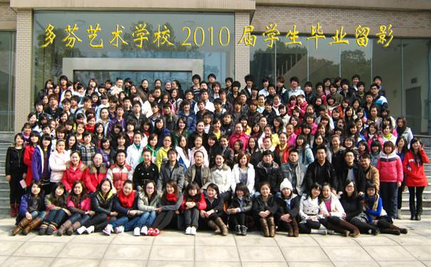 广州多芬传媒艺考培训机构