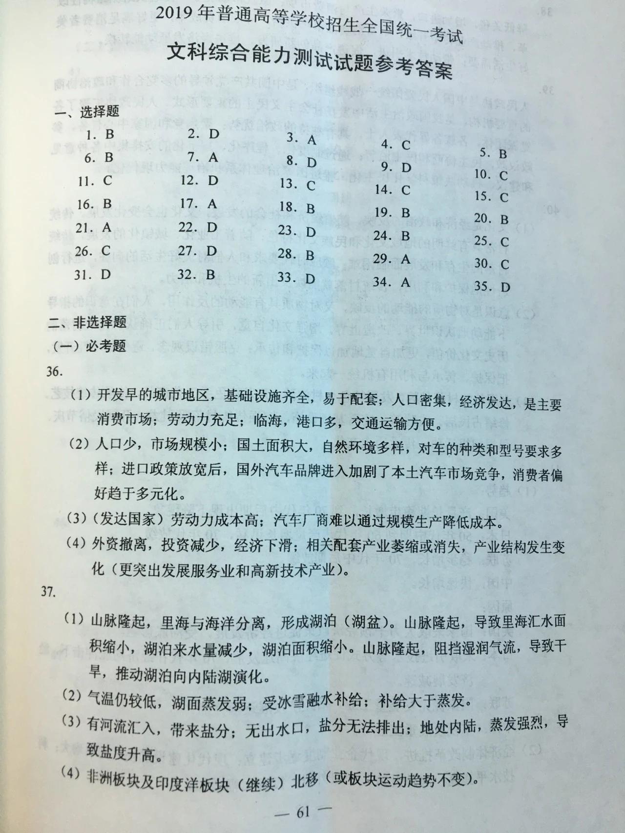 2019年高考全国卷1卷标准答案文科综合