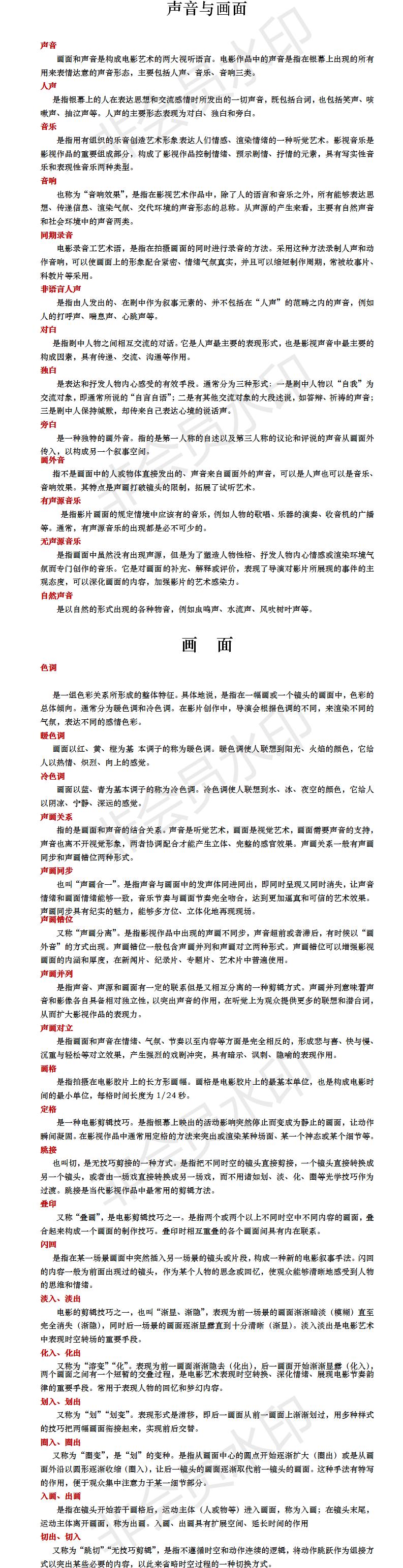 20190602编导故事写作基础课件
