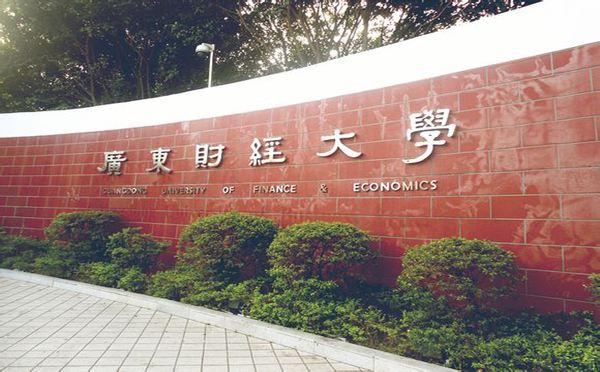 广东财经大学合格资格公布及录取原则