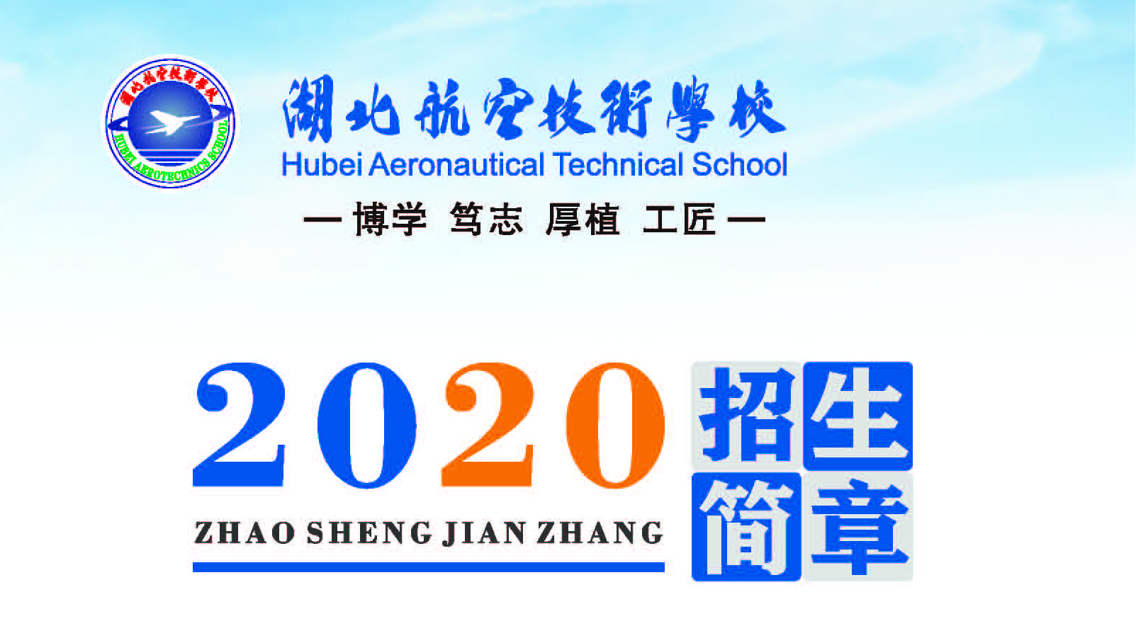 湖北航空职业学校2020年招生简