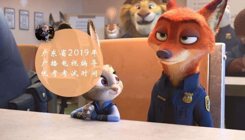 广东省2019年广播电视编导统考考试时间
