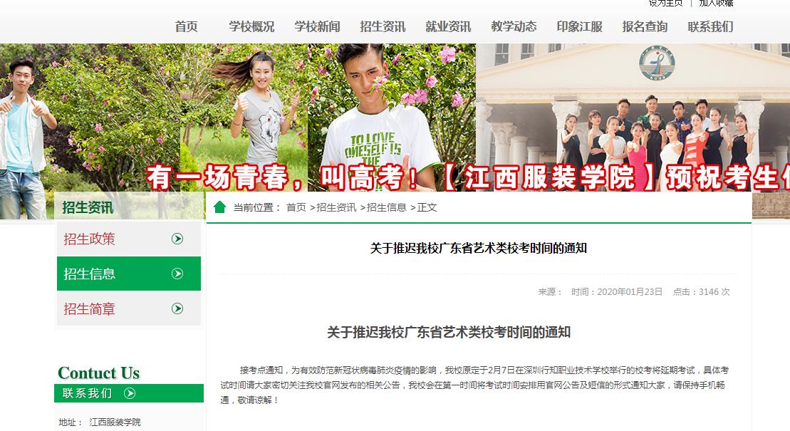 江西服装学院关于推迟2020年广东省