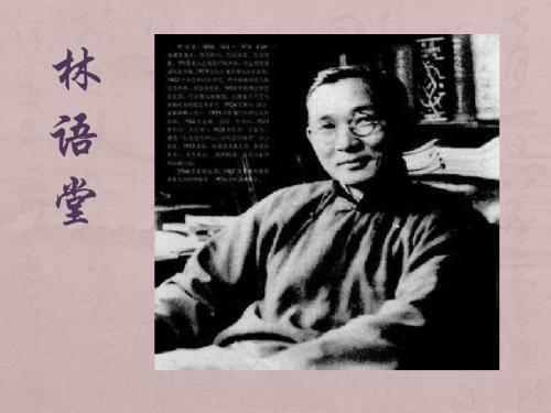 表演散文素材之林语堂《脸与法治》