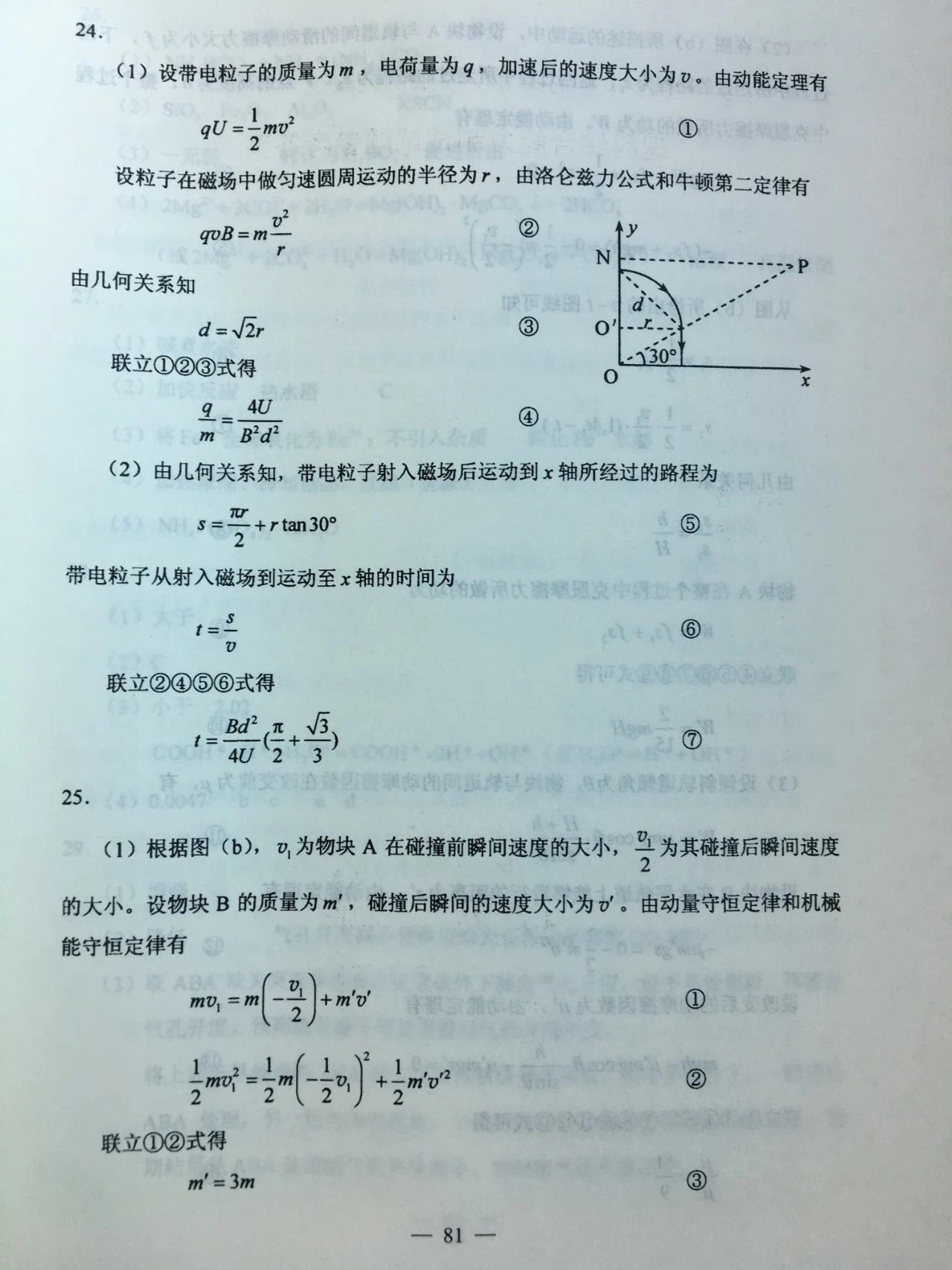 2019年高考全国卷1卷标准答案理科综合