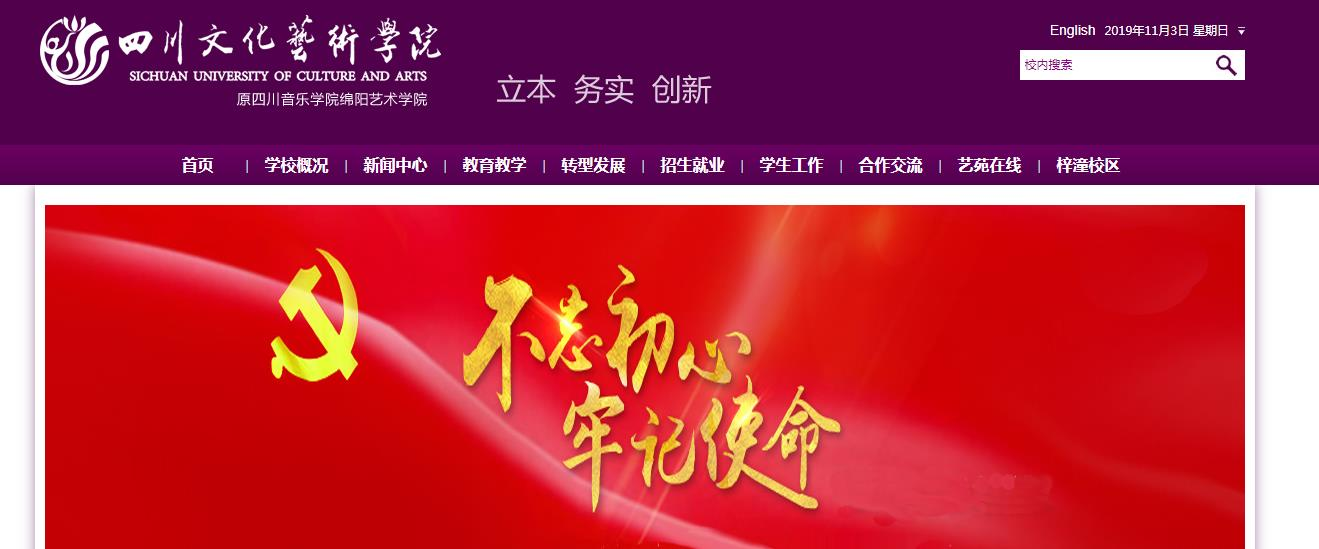 四川文化艺术学院2020年省外艺术类专业校考(戏剧与