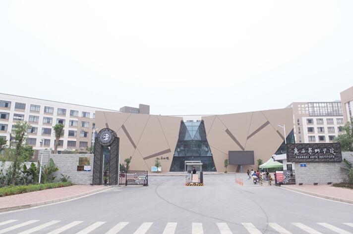 2020年校考|广西艺术学院关于20
