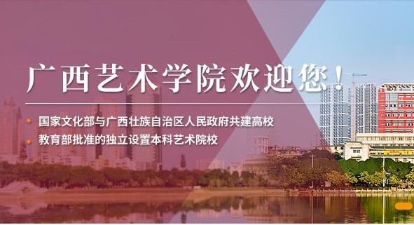 广西艺术学院2020年本科招生艺术类校