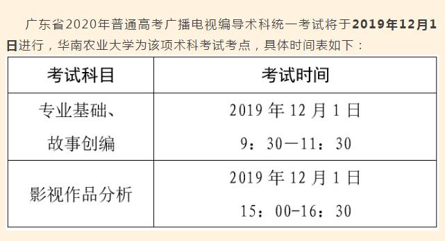 广东省2020年广播电视编导统考具体考试科目时间安排公布