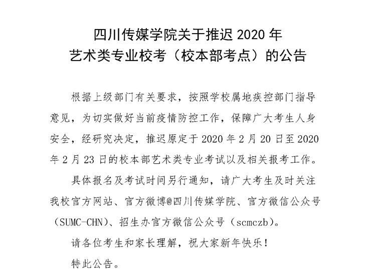 四川传媒学院关于推迟2020年艺术类专业校考(校本部考点)的公告