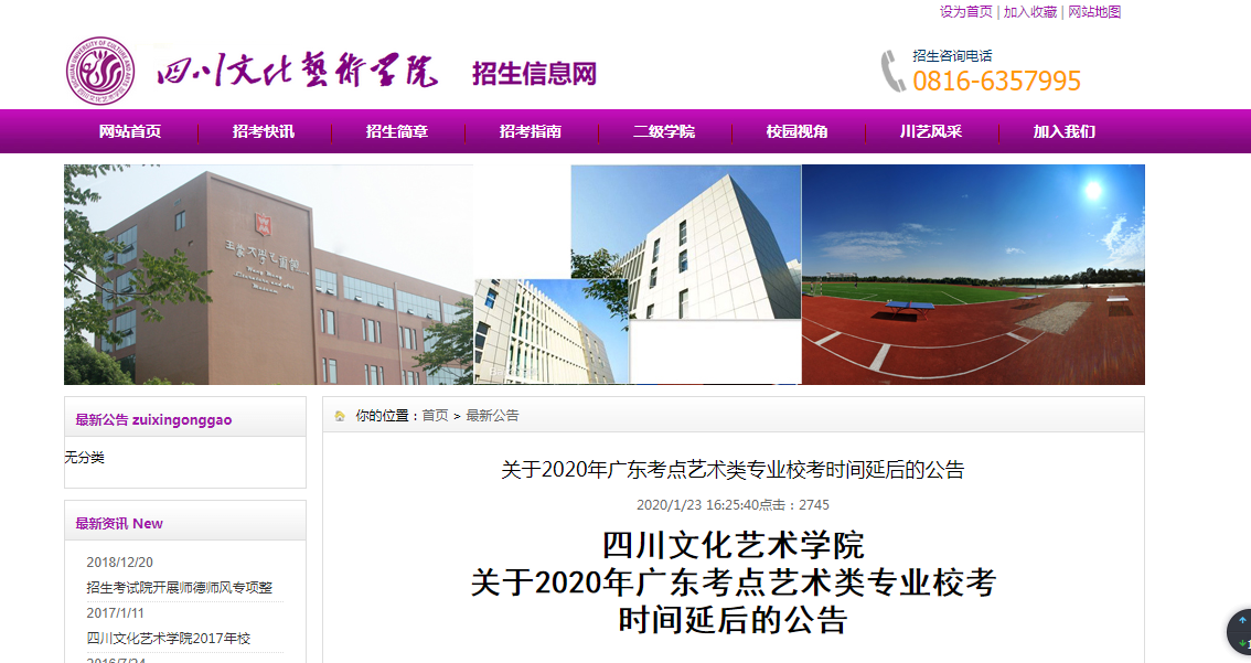 四川文化艺术学院2020年广东考点艺术校考时