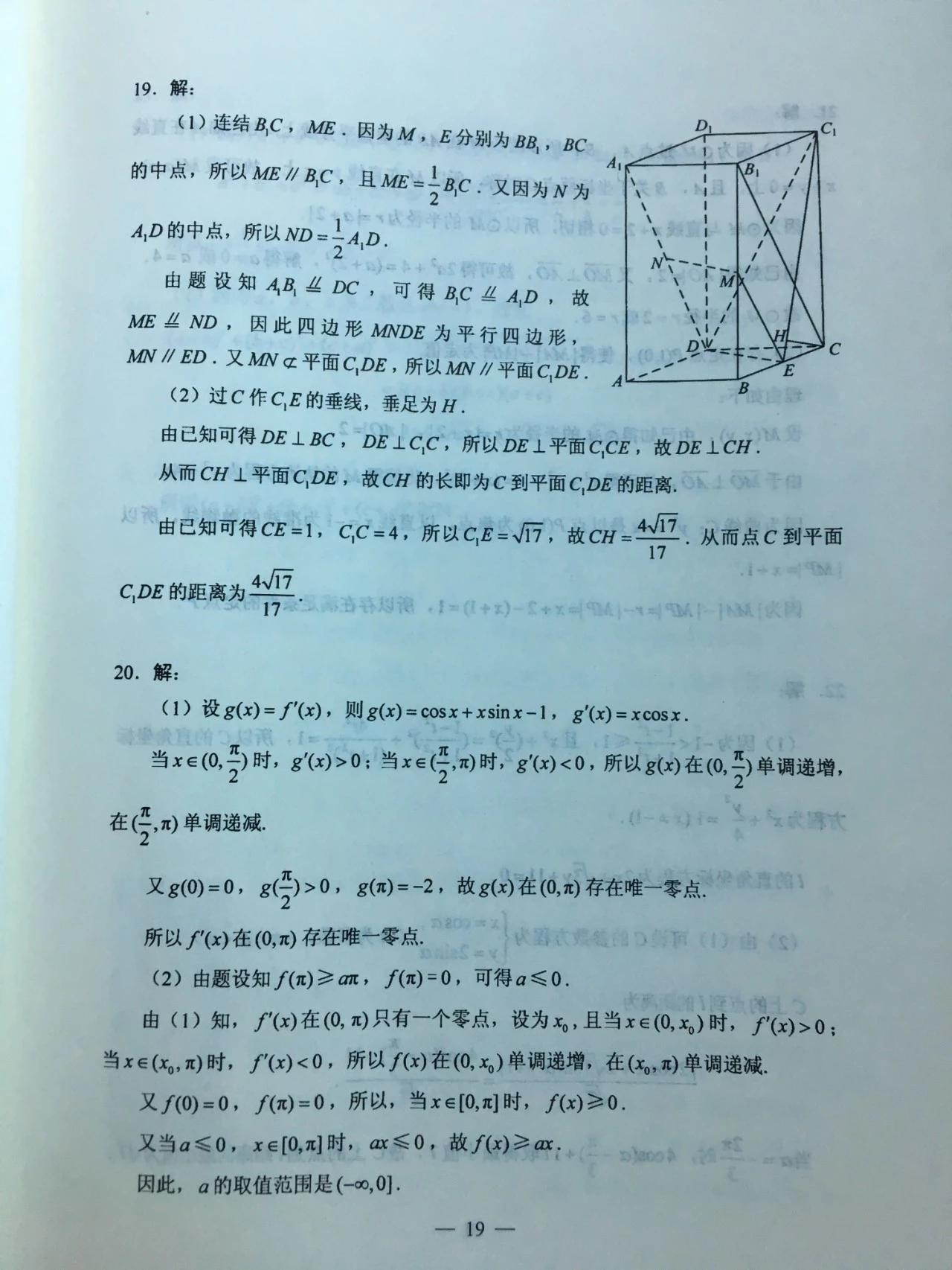 2019年高考全国卷1卷标准答案文科数学