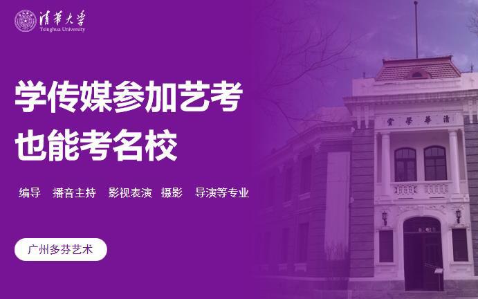 广州传媒培训j机构