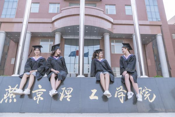 燕京理工学院2020年艺术类校考专业及考试大纲