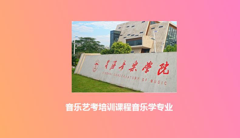 全国音乐学院音乐学专业招收广东音乐生的院校及专业