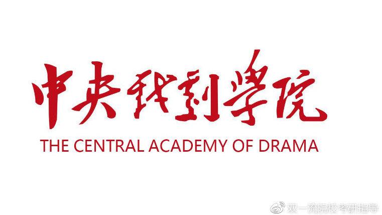 中央戏剧学院2019年招生简章